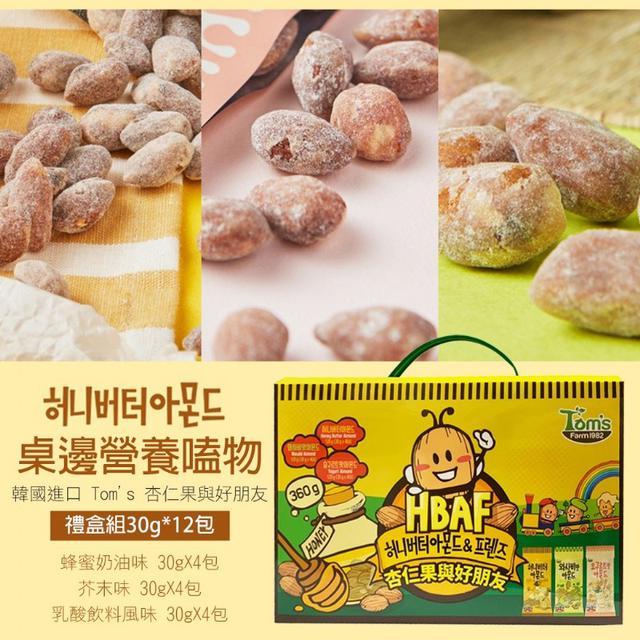 韓國進口 Tom's 杏仁果與好朋友 禮盒組30g*12包~蜂蜜奶油+芥末+乳酸飲料風味
