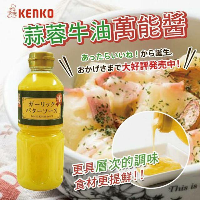 日本 Kenko 蒜味奶油醬 500ml