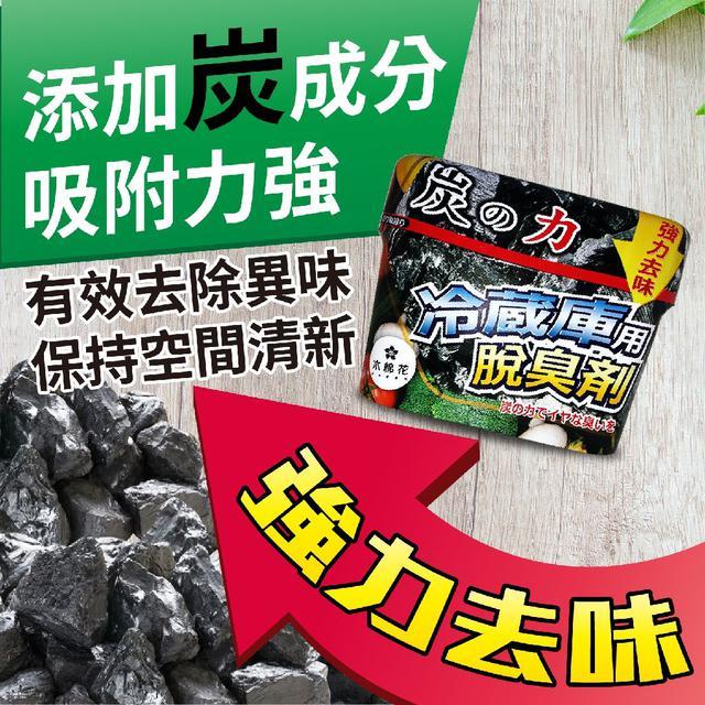 ☘️ 木棉花 活性炭萬用除臭劑