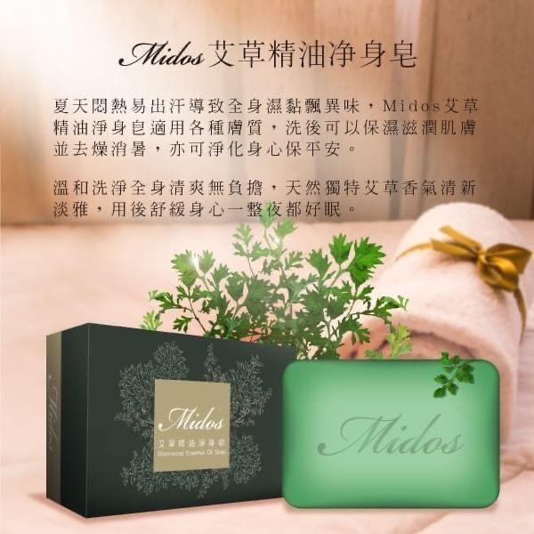 『Midos 艾草精油淨身皂』