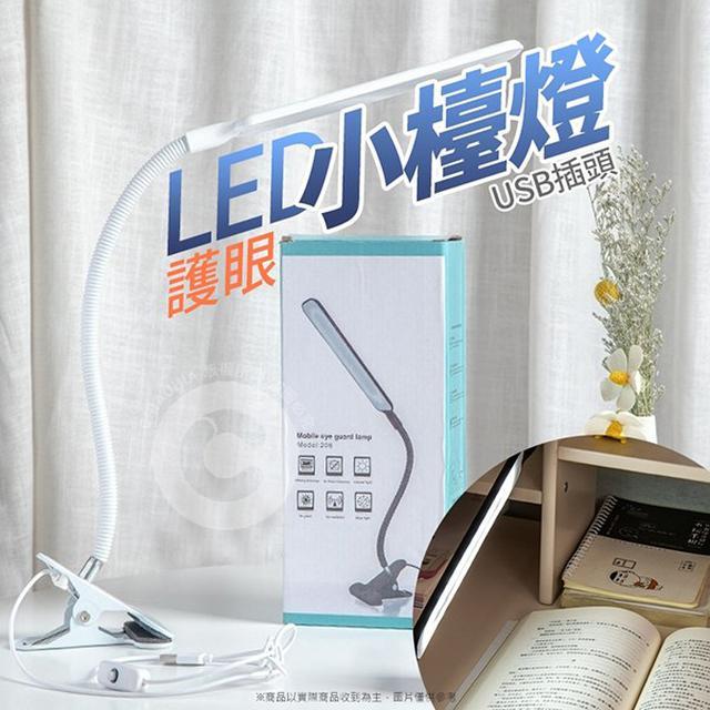 LED護眼夾燈