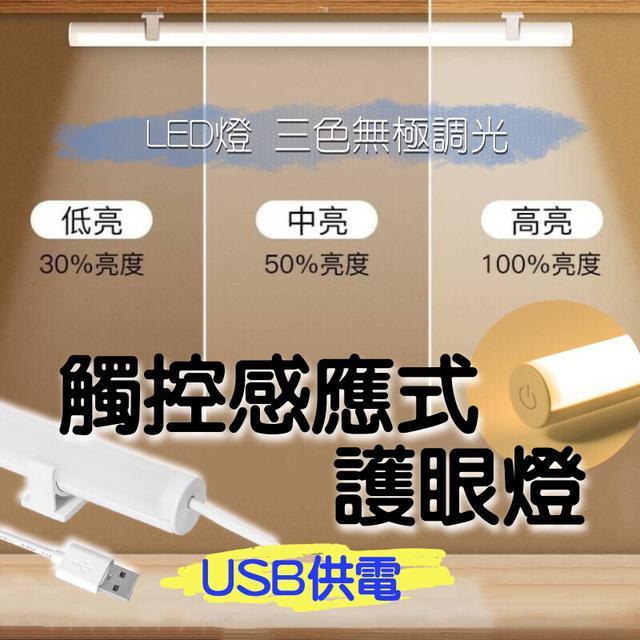 [智能觸控 隨插隨亮]觸控式三段調節萬用燈 USB供電 行動電源也能用