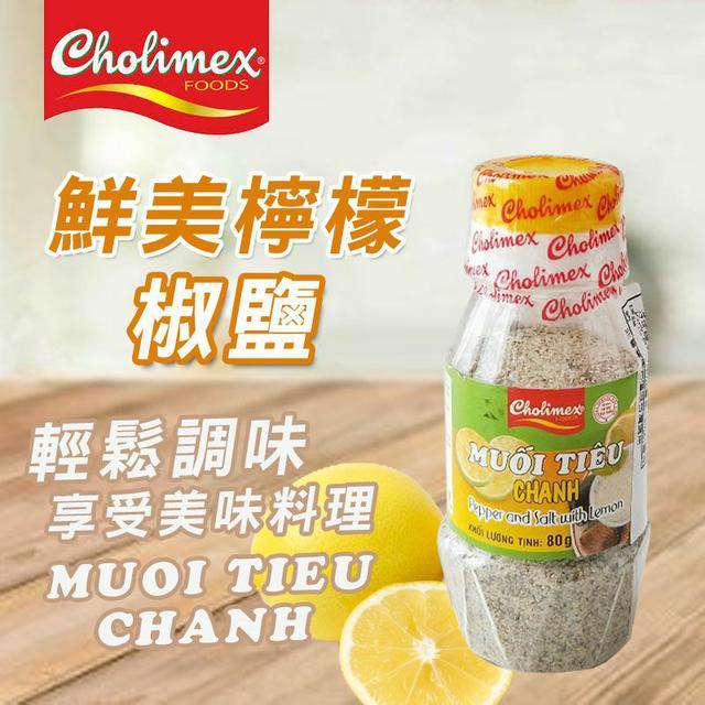 越南 Cholimex 越之味鮮美檸檬椒鹽 80g
