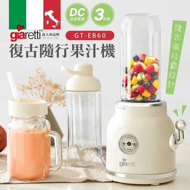 義大利 Giaretti 珈樂堤 復古隨行果汁機 GT-EB60