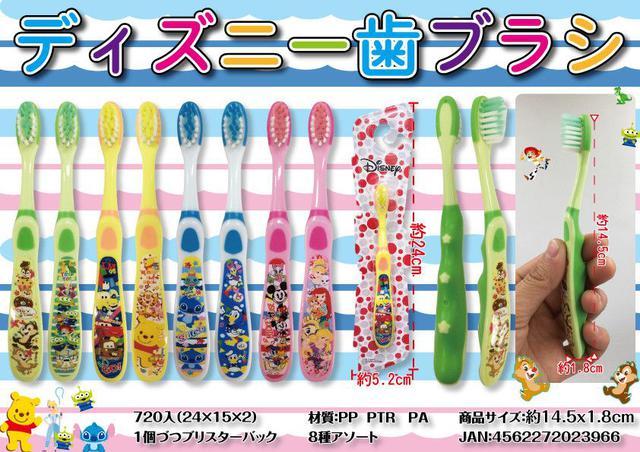 迪士尼兒童牙刷8款各3入