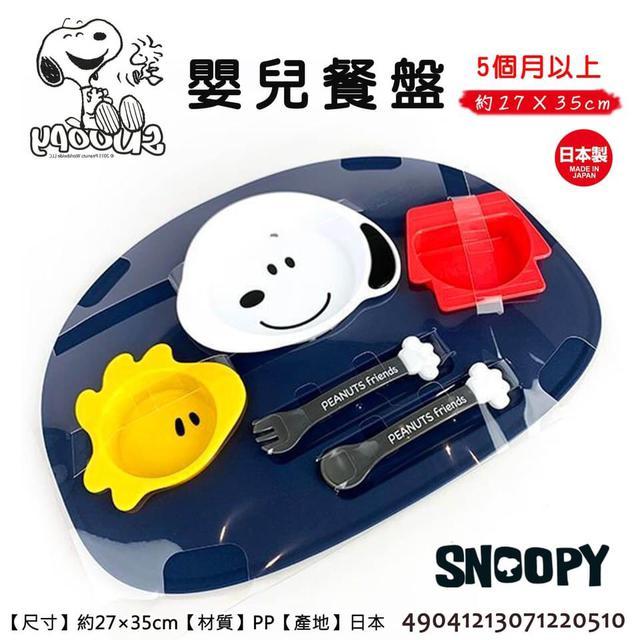 日本 正版授權 SNOOPY史努比 嬰兒餐盤、塑膠小砧板