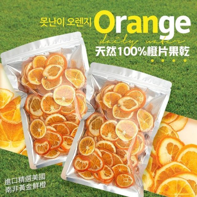 廠現 天然100%橙片果乾重量裝 150g