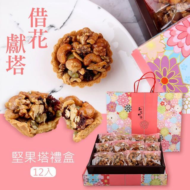 堅果塔禮盒12入~附提袋 真材實料粒粒可見 淋蜂蜜焦糖