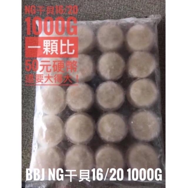 bbj [買6P多件優惠] NG干貝16/20 1000g  不生食好選擇 包冰40%
