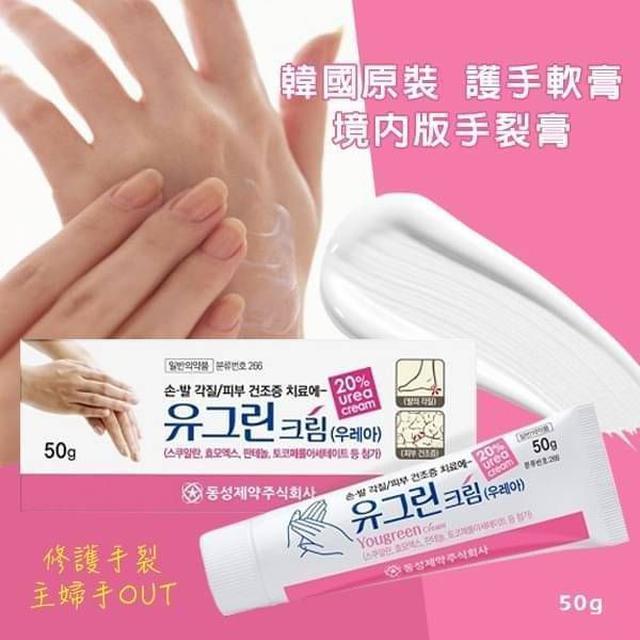 韓國 護手軟膏手裂膏50g 境內版