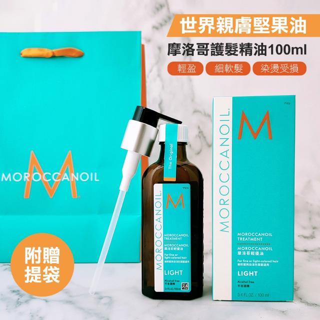台灣公司貨 澳洲MOROCCANOIL 輕盈版 摩洛哥護髮精油100ml 細軟髮 染燙受損 附贈提袋
