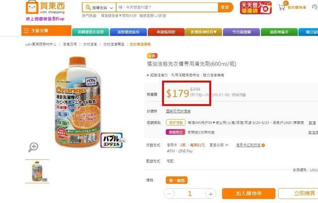 『日本橘油液態洗衣槽劑』