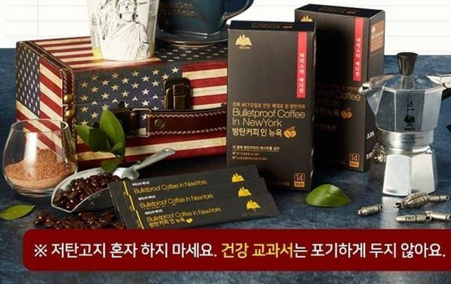 預購 韓國 Bulletproof Coffee MCT 防彈咖啡 5gx14入/盒