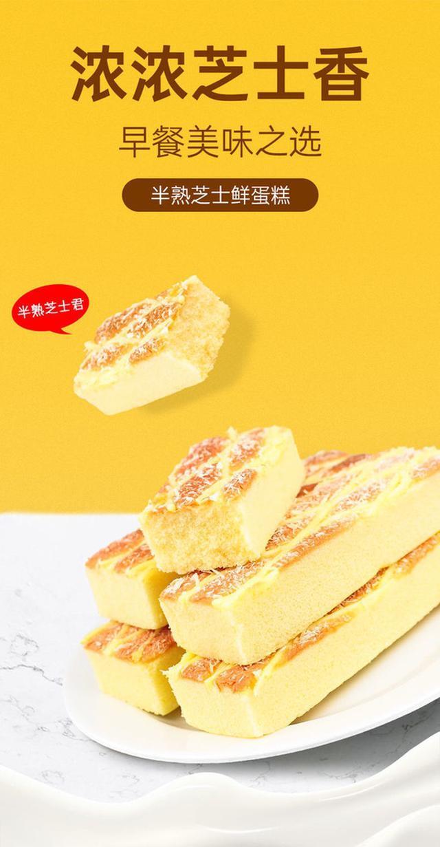 椰蓉半熟芝士蛋糕早餐麵包雞蛋糕點椰蓉蛋糕批發特價整箱休閒零食2斤批發