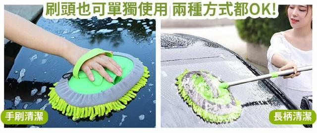 (預購s+) A106-雪尼爾絨伸縮洗車刷