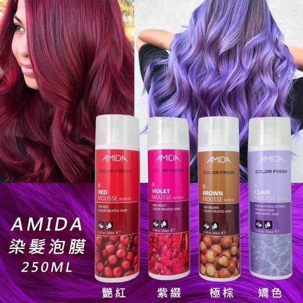 台灣製造AMIDA 艷紅/紫綴/極棕/矯色 染髮泡膜250ML