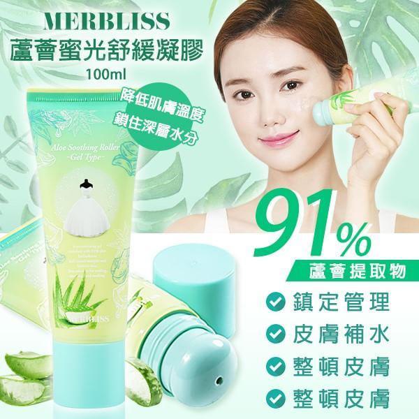 韓國 merbliss蘆薈蜜光舒緩凝膠100ml