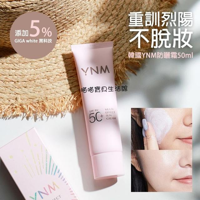 韓國 YNM 高保濕 防水隔離 變白防曬霜50ml~5%黑科技 GIGA white 菸鹼醯胺淨白