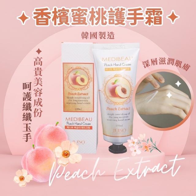 預購-韓國製造 MEDIBEAU 香檳蜜桃護手霜100ml-10/7號中午12點結單