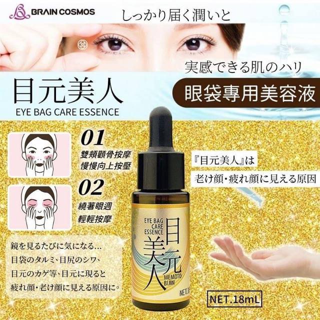 日元美人眼袋專用美容液
