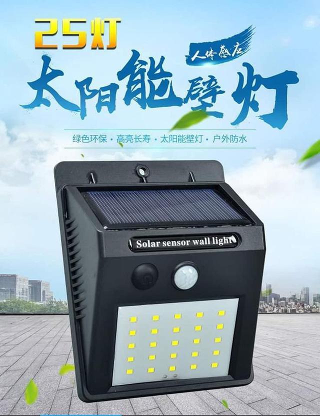太陽能人體感應LED壁燈