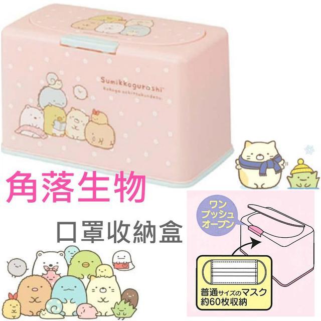 日本代購 角落生物口罩收納盒