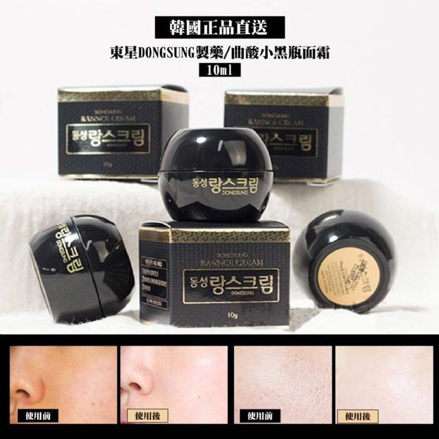 東星DONGSUNG製藥 曲酸小黑瓶面霜 中樣10ml~改善色斑 提亮膚色