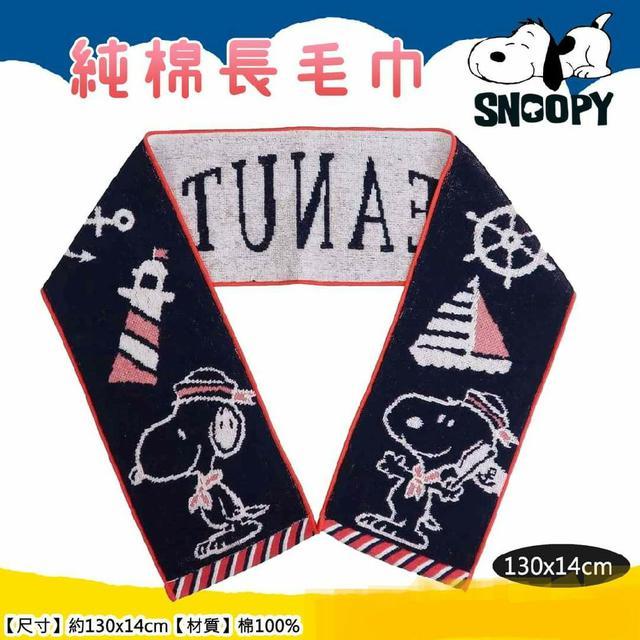 史努比 純棉長毛巾