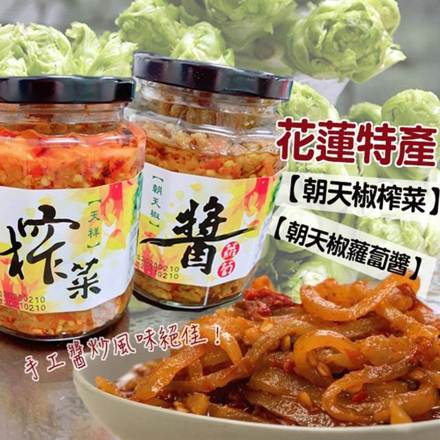 花蓮特產朝天椒榨菜/朝天椒蘿蔔醬