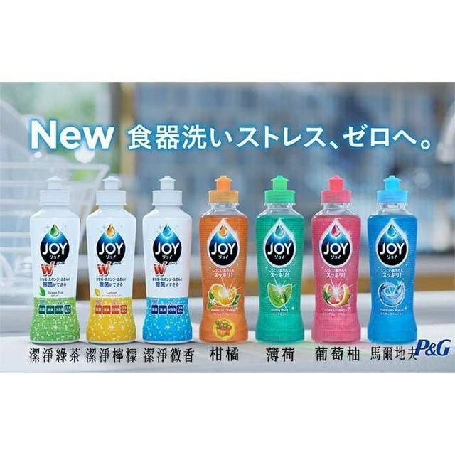 日本 P&G JOY 除菌濃縮洗碗精