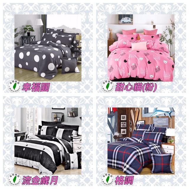 #MIT 台灣製 美肌磨毛鋪棉床包系列