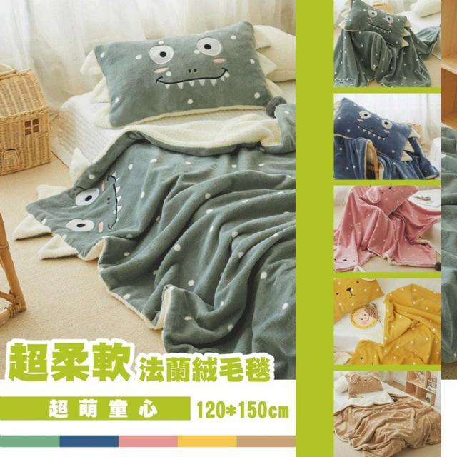 超萌童心 超柔軟法蘭絨毛毯120*150cm~呵護寶寶香甜睡眠