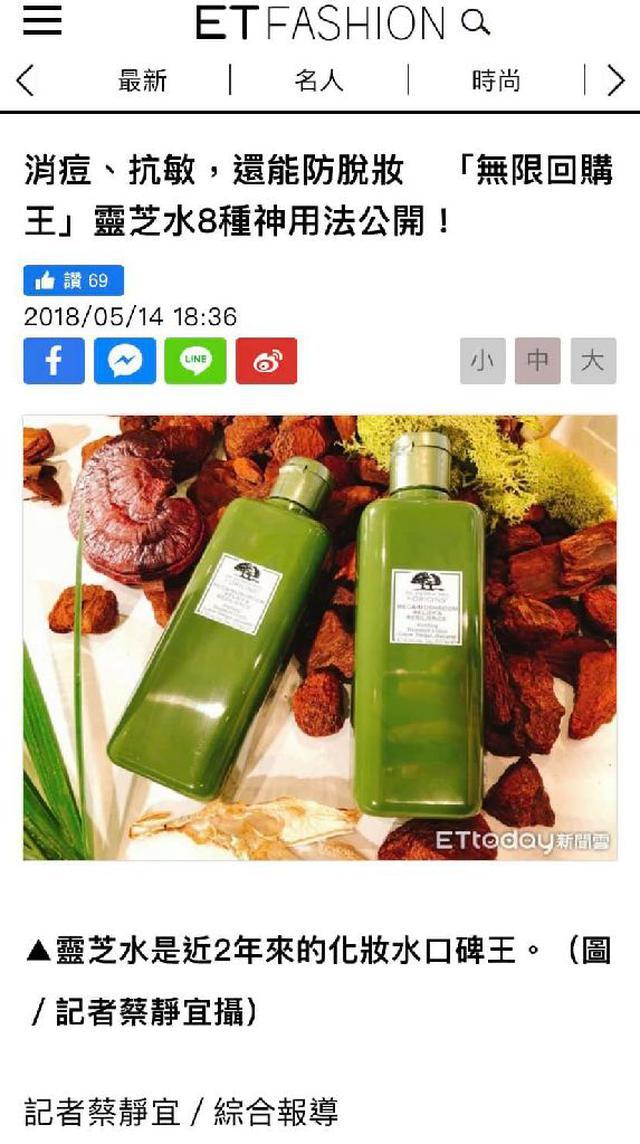 品木宣言「靈芝水」200ml 俗稱《爛臉水》