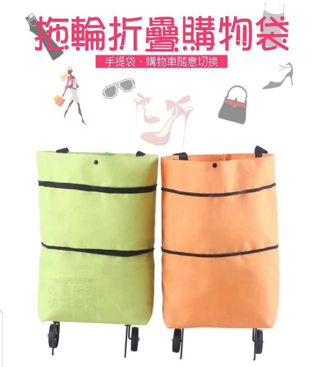 拖輪折疊購物袋🔥預購