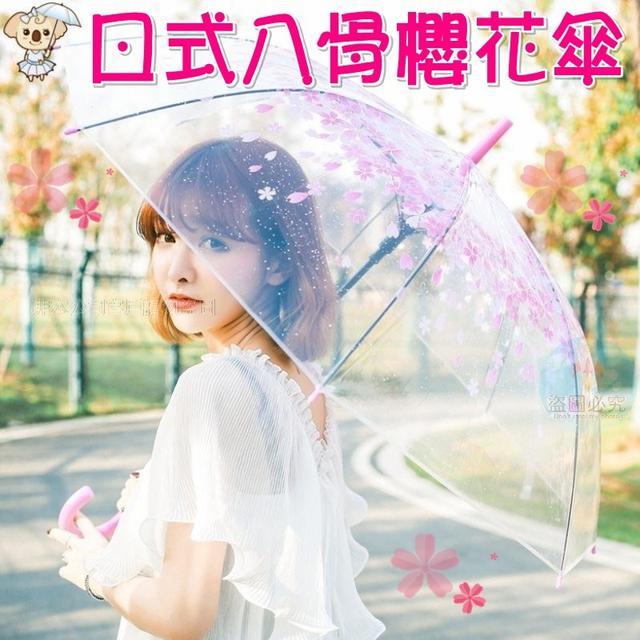 日式八骨櫻花傘(+1就是5隻)