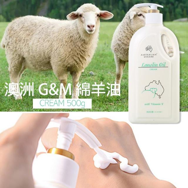 澳洲 G&M 綿羊油 Lanolin Oil CREAM 500g~現貨240瓶