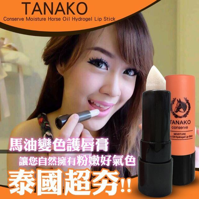 泰國馬油變色護唇膏