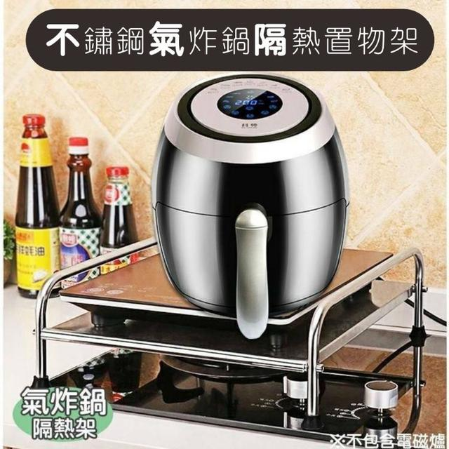 不鏽鋼廚房多用途氣炸鍋隔熱置物架