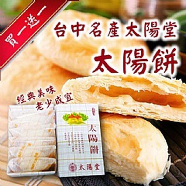 #台中老店太陽餅  批價:153  建議售價:1組199元