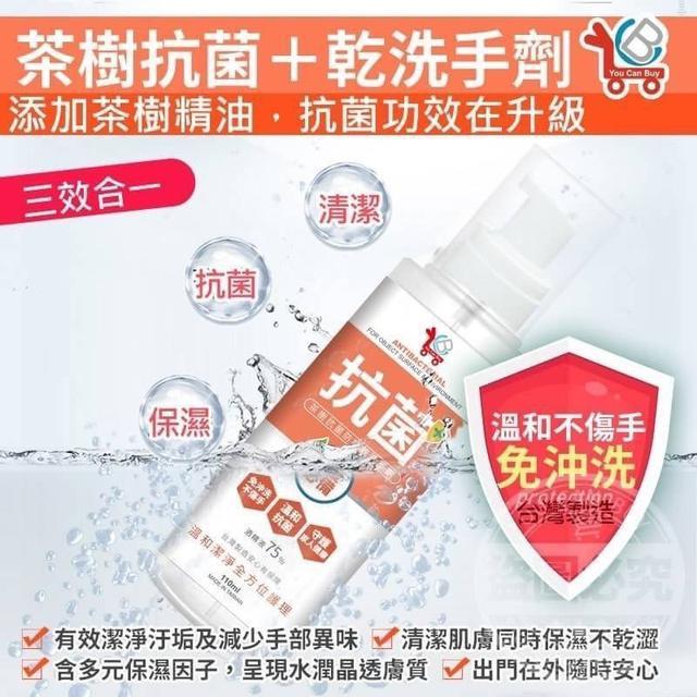 YCB乾洗手劑(茶樹抗菌防護)