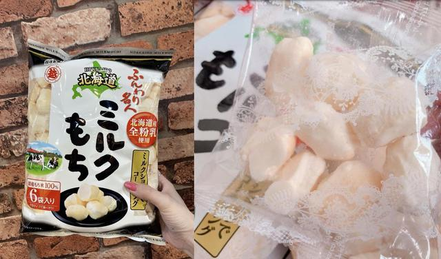 ***越後北海道牛奶麻糬米果***