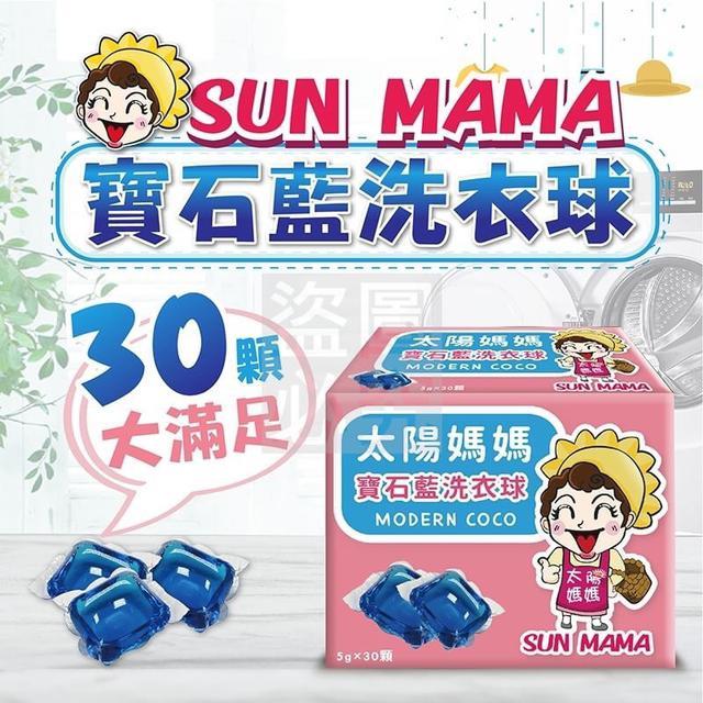 太陽媽媽寶石藍洗衣球30入一盒