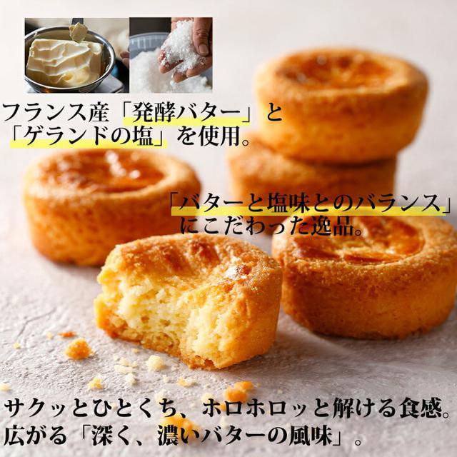 日本🇯🇵 超人氣Butter Butler 奶油費南雪小圓餅酥