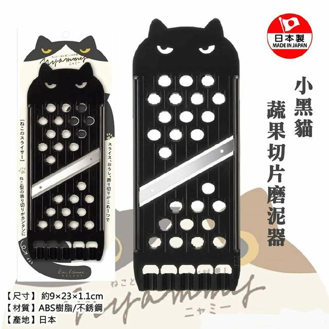 小黑貓 蔬果切片磨泥器 日本製
