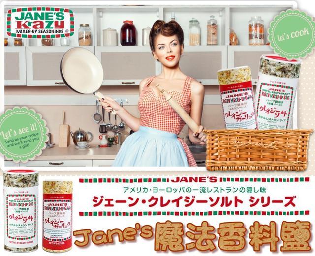 爆紅熱賣日本Jane's魔法香料鹽