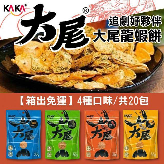 【箱出免運】追劇好夥伴 KAKA 大尾龍蝦餅 4種口味~共20包/箱 含原味、海苔、辣味、起司