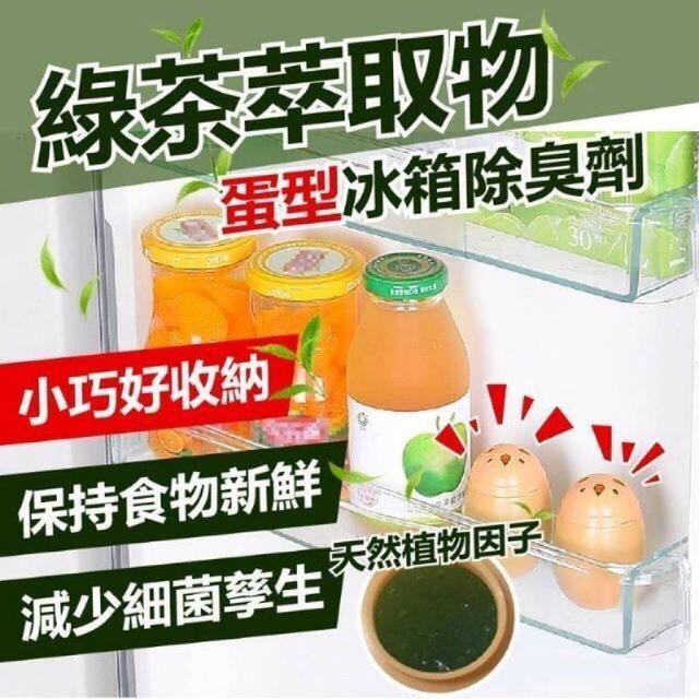 韓國製造 天然綠茶萃取冰箱除臭蛋(2入)
