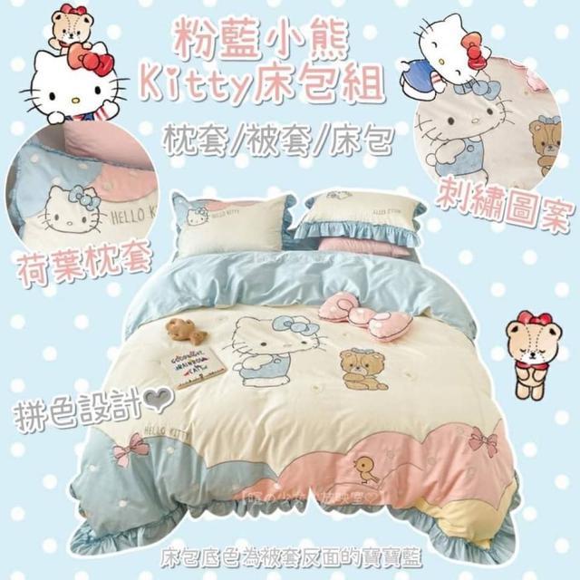 Hello Kitty粉藍床包組 授權款 正版