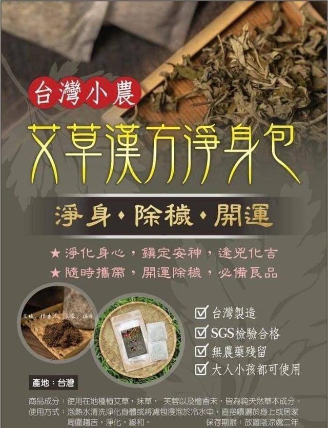 【麓芳工作室】【現貨】台灣小農艾草漢方淨身包10包