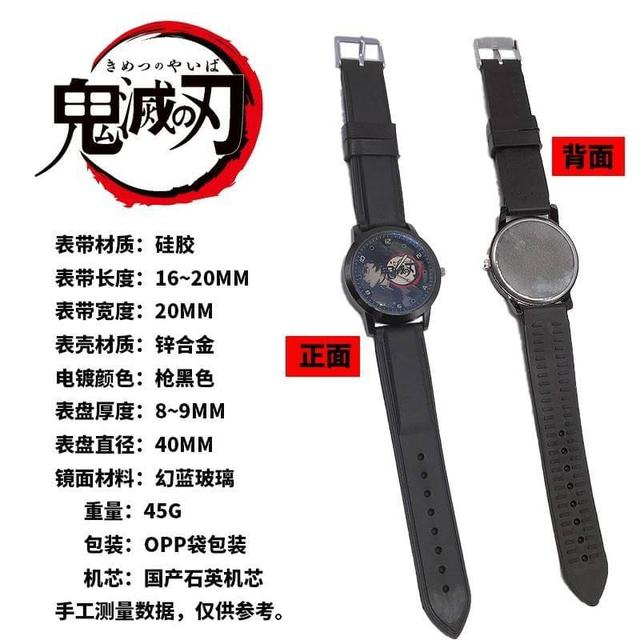 (預購)鬼滅之刃手錶